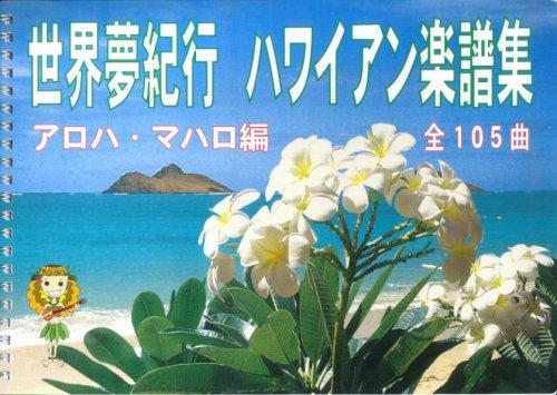 Partitions de musique hawaïenne collection d'Aloha et Mahalo femelle [monde voyage de rêve]
