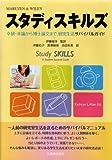 スタディスキルズ―卒研・卒論から博士論文まで、研究生活サバイバルガイド