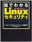 RedHat7.2対応 絵でわかるLinuxセキュリティ―インストールからファイアウォール構築まで