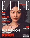 Elle - Hong Kong Edition
