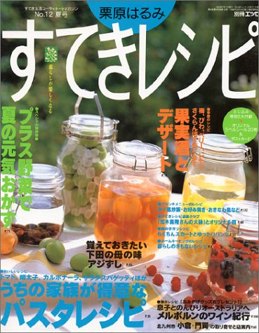 栗原はるみすてきレシピ (12) (すてき生活コーディネートマガジン (No.12))