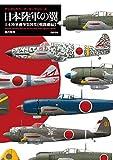 日本陸軍の翼 日本陸軍機塗装図集 戦闘機編 (デジタルカラーマーキングシリーズ)
