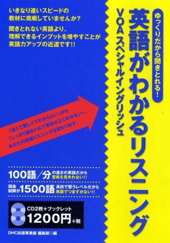 CD ゆっくりだから聞きとれる! 英語がわかるリスニング VOAスペシャルイングリッシュ ([CD+テキスト])