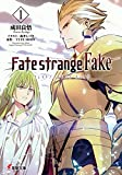 Fate/strange Fake(1)<Fate/strange Fake> (電撃文庫)