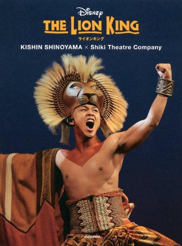 篠山紀信×劇団四季 Disney ライオンキング THE LION KING