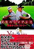 芝生のシンデレラ—横峯さくらヒストリー (デザートコミックス)