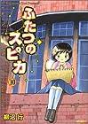 ふたつのスピカ 第10巻 2006年03月23日発売