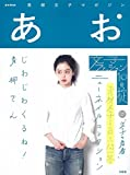 青柳文子マガジン あお (e-MOOK)