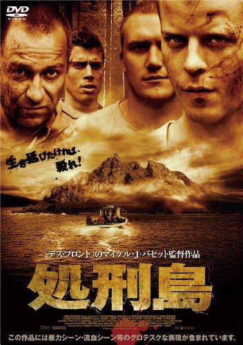 処刑島 [DVD]