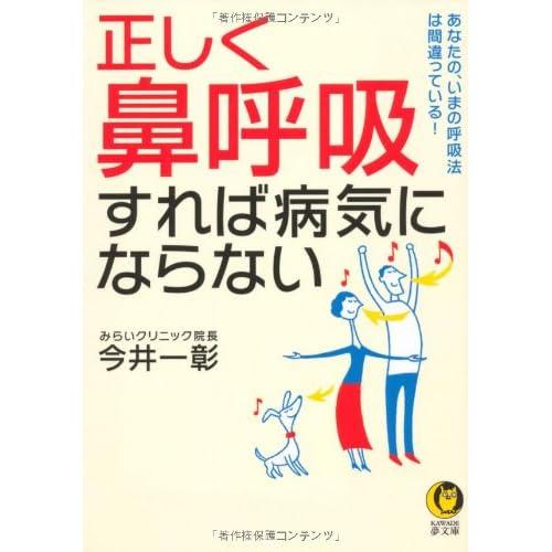 正しく「鼻呼吸」すれば病気にならない (KAWADE夢文庫)