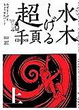 水木しげる 超1000ページ(上) (studio voice comics)