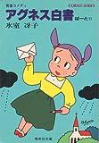 アグネス白書〈ぱ-と2〉―青春コメディ (1982年) (集英社文庫―コバルトシリーズ)