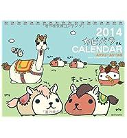 2014 カピバラさん 卓上カレンダー ([カレンダー])
