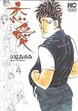 恋愛 4巻 (4) (ニチブンコミックス)