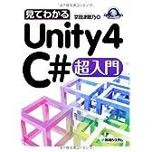 見てわかるUnity4 C#超入門 (GAME DEVELOPER BOOKS)