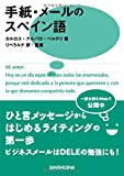 【一部文例をWEBで公開】手紙・メールのスペイン語