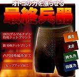 ☆男性用下着「東洋の神秘 歌麿」Lサイズ(84cm〜94cm)☆