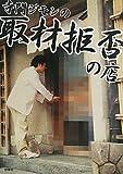 寺門ジモンの「取材拒否の店」 [単行本] / 寺門 ジモン (著); 扶桑社 (刊)
