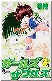 ガールズザウルス 3 (少年サンデーコミックス)