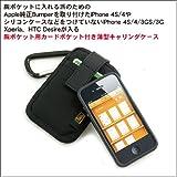 <SoftBank iPhone 4S/SoftBank iPhone 4/au iPhone 4S対応>胸ポケットに入れる派のためのApple純正Bumperを取り付けたiPhone 4S/4やシリコンケースなどをつけていないiPhone 4S/4/3GS/3G、Xperia/HTC Desireが入る胸ポケット用カードポケット付き薄型キャリングケース/コーデュラナイロン製(ブラック)