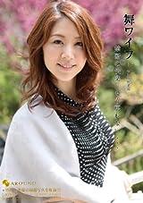 舞ワイフ~セレブ倶楽部~  30 [DVD]