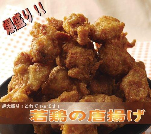 【287】【業務用 訳あり】若鶏の唐揚げ×1袋(約1kg)