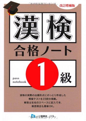漢検合格ノート1級 改訂増補版
