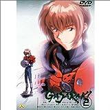 ガサラキ Vol.2 [DVD]