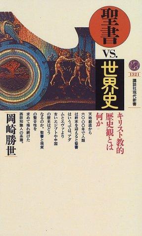 聖書VS.世界史