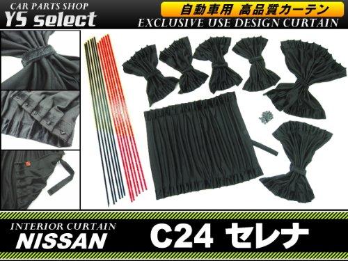 ★セレナ C24★高級光沢 遮光カーテン★