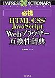 必携 HTML/CSS/JavaScript Webブラウザー互換性辞典 (インプレスの辞典)