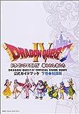 ドラゴンクエストIV 公式ガイドブック 下巻(知識編) (ENIXベストムックライブラリー)