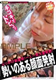 勢いのある顔面発射【ONED-934】 [DVD]