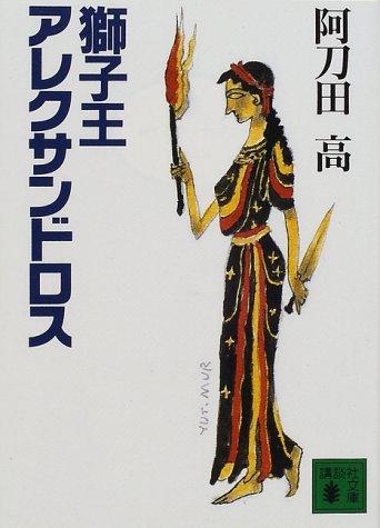 獅子王アレクサンドロス (講談社文庫)