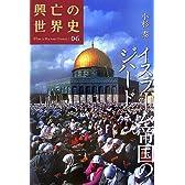 イスラーム帝国のジハード (興亡の世界史)