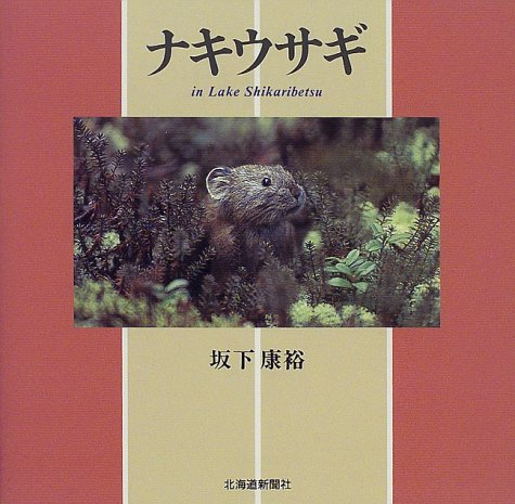 『ナキウサギ・写真集』坂下康裕氏(北海道新聞社)