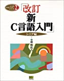 新C言語入門 シニア編 (C言語実用マスターシリーズ)