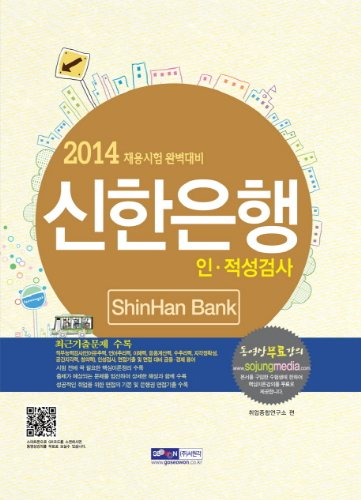 perfect-contrast-shinhan-bank-recruitment-aptitude-test-test-2014-korean-edition