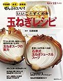 いいことずくめの 玉ねぎレシピ (角川SSC)