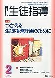 月刊生徒指導 2010年 02月号 [雑誌]