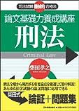 論文基礎力養成講座 刑法