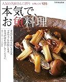 人気の久田さんに習う本気で、お魚料理 (別冊家庭画報)