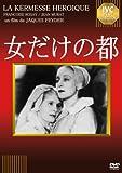 女だけの都 [DVD]