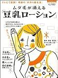 ムダ毛が消える「豆乳ローション」 (Makino mook)