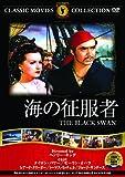 海の征服者 [DVD]
