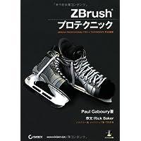 ZBrushプロテクニック (DVD付)