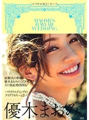 MAOMI'S HAWAII WEDDING