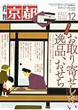 月刊 京都 2011年 12月号 [雑誌]