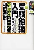 新・受験勉強入門勉強法マニュアル―やり方で受かる!和田式要領勉強術の実践ノウハウ (大学受験合格請負シリーズ)