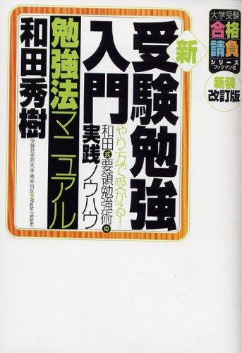 新・受験勉強入門勉強法マニュアル―やり方で受かる!和田式要領勉強術の実践ノウハウ
